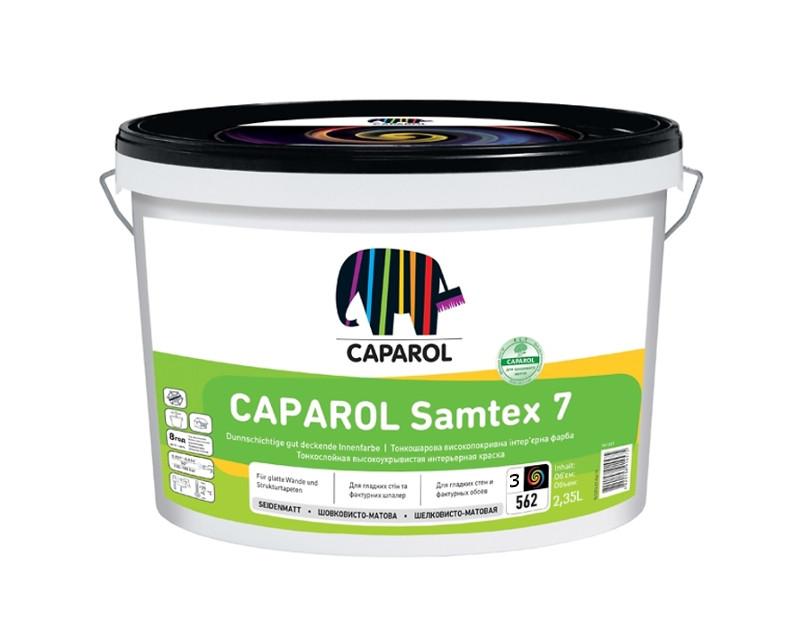 Краска латексная CAPAROL SAMTEX 7 E.L.F ПОЛЬША интерьерная B3-транспарентная 2,35л
