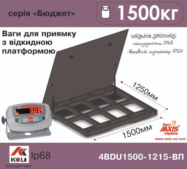 Весы для приямка с откидной платформой 4BDU1500-1215ВП-Б