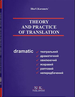 """Книга """"Теорія і практика перекладу"""" (аспектний переклад) (англ.).  Корунець І. В."""