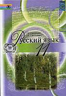 Русский язык учебник 11 класс для школ с украинским языком обучения ТМ Полякова Генеза