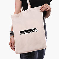 Эко сумка шоппер Молодость (Youth) (9227-1281) экосумка шопер 41*35 см