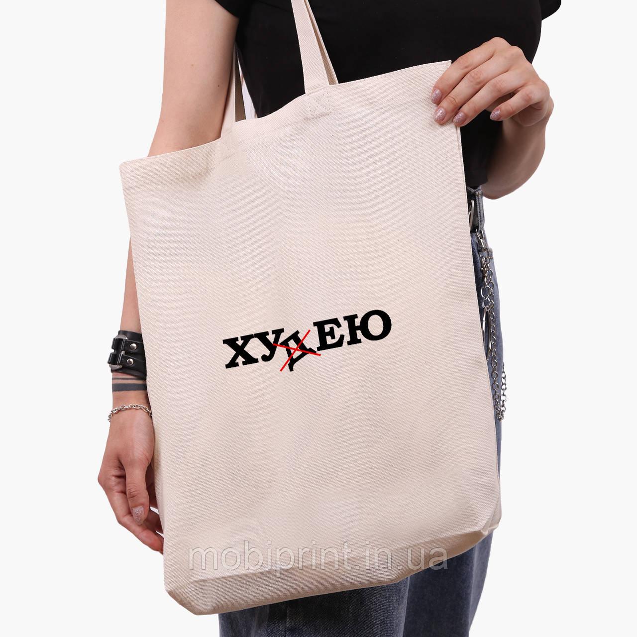 Еко сумка шоппер біла Худну (Lose weight) (9227-1286-1) 41*39*8 см