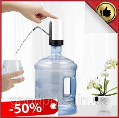 Электрическая помпа для бутилированной воды Water Dispenser,  электро помпа диспансер для воды