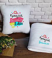 """Подарочный набор: подушка и плед с вышивкой №05 """"Кращий вчитель"""" цвет на выбор"""