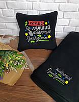 """Подарочный набор: подушка и плед с вышивкой №06 """"Классный руководитель"""" цвет на выбор"""