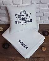 """Подарочный набор: подушка и плед с вышивкой №08 """"Справжні герої"""" цвет на выбор"""