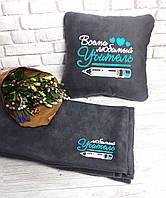 """Подарочный набор: подушка и плед с вышивкой №09 """"Всеми любимый учитель"""" цвет на выбор"""