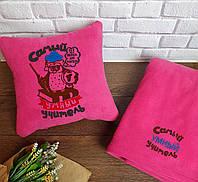"""Подарочный набор: подушка и плед с вышивкой №10 """"Самый умный учитель"""" цвет на выбор"""