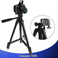 Штатив Tripod 3120A - универсальный телескопический штатив тренога для телефона, фотоаппарата, экшн камеры, фото 1