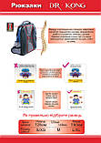 Рюкзак шкільний ортопедичний Dr.Kong z 11000035 D, фото 4