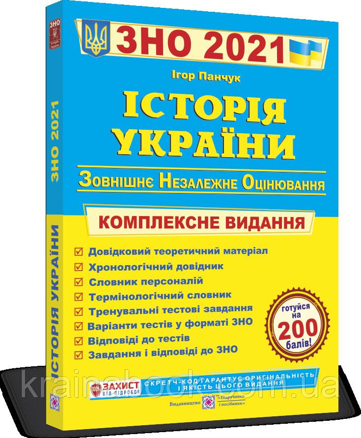 Історія України. Комплексне видання для підготовки до ЗНО та ДПА 2021. Панчук І.
