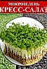 Семена на микрозелень «Кресс-салат» 50 г