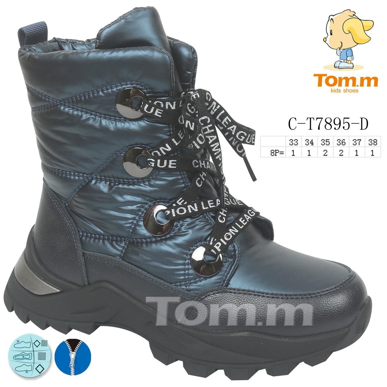 Детские дутики, 33-38 размер, 8 пар, Том М