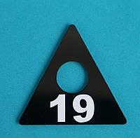Акриловый номерок треугольной формы для раздевалок, фото 1