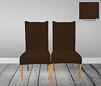 Натяжные чехлы на стулья, шоколад