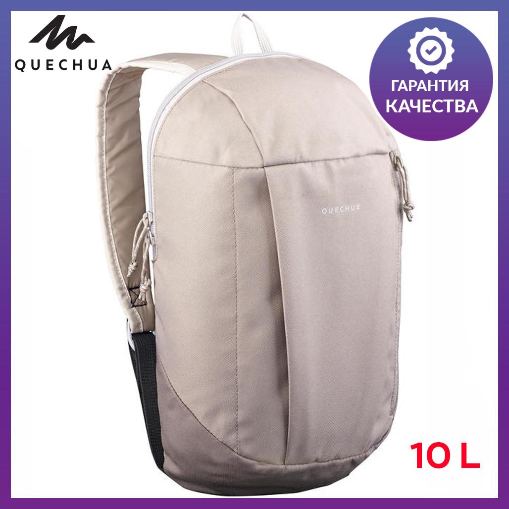 Городской школьный детский рюкзак Quechua Arpenaz на 10 литров Бежевый (8551454)