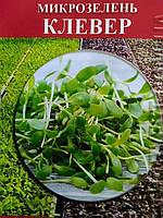 Семена на микрозелень Клевер 100 г, фото 1