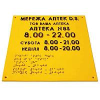 Таблички со шрифтом Брайля для АПТЕКИ