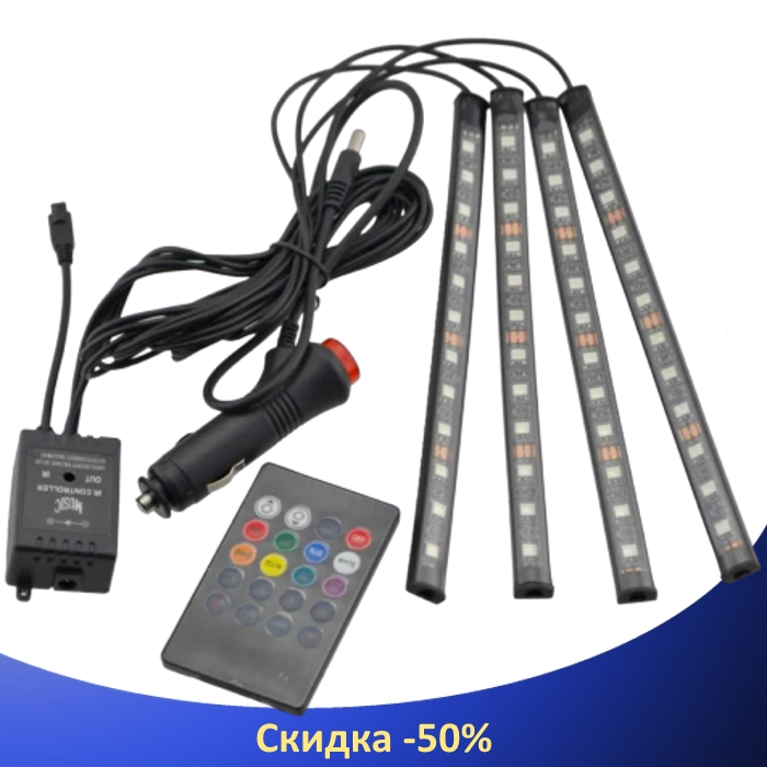 Універсальна автомобільна RGB led підсвічування з мікрофоном HR-01678 - Кольорове підсвічування для авто