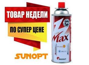 """Газ для портативных газовых приборов """"MAXSUN"""" (Корея) СRV Красный"""