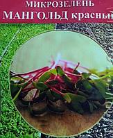 Семена для микрозелени Мангольд красный 50 г