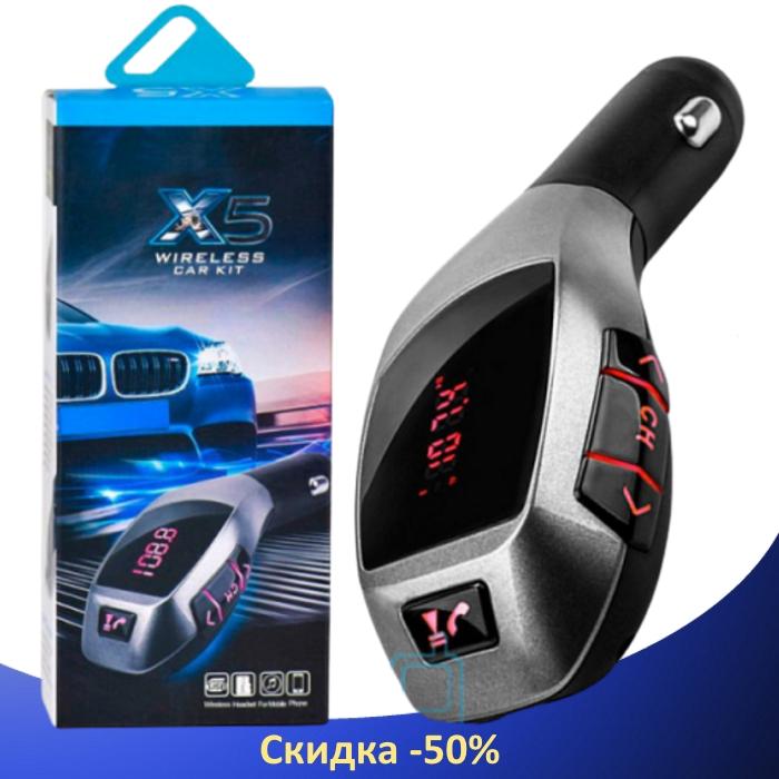 FM модулятор X5 Car Kit Bluetooth USB + MicroSD - MP3 модулятор, фм трансмиттер, блютуз модулятор
