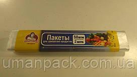 Пакети для заморожування (50шт 10мкм 20*30) Помічниця (1 пач)заходь на сайт Уманьпак