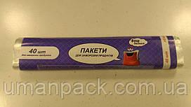 Пакеты для замораживания (40шт 10мкм 20*30)  Ваш Бюджет (1 пач)заходи на сайт Уманьпак