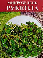 Семена для микрозелени Руккола 50 г
