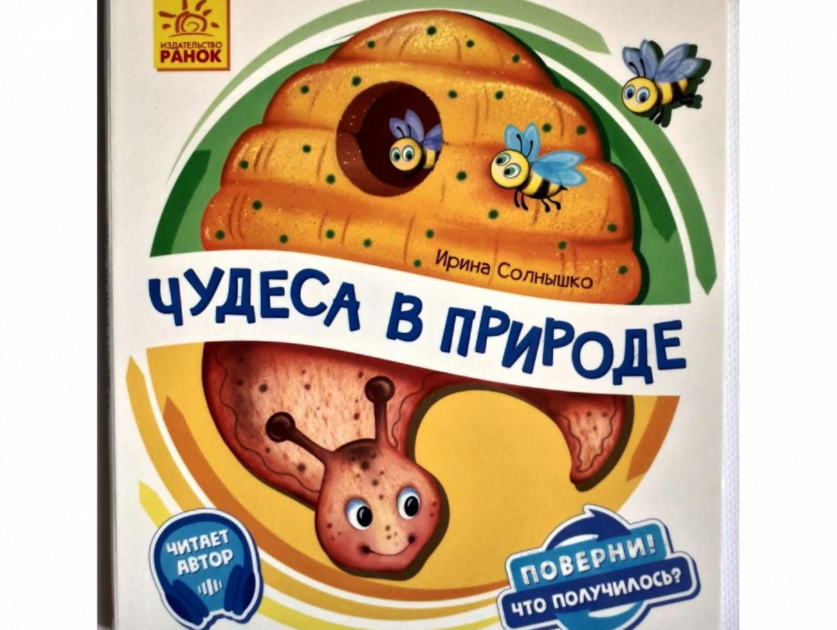 Картонная книжка для малышей с подвижными элементами Чудеса в природе (рус), Ранок (А1106001Р)