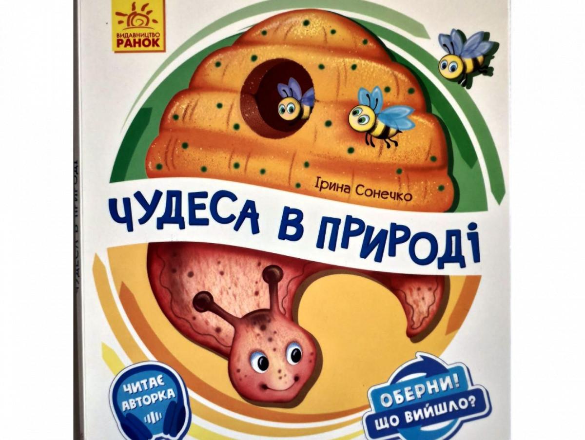 Картонна книжка для малят з рухомими елементами Чудеса в природі (укр), Ранок (А1106002У)