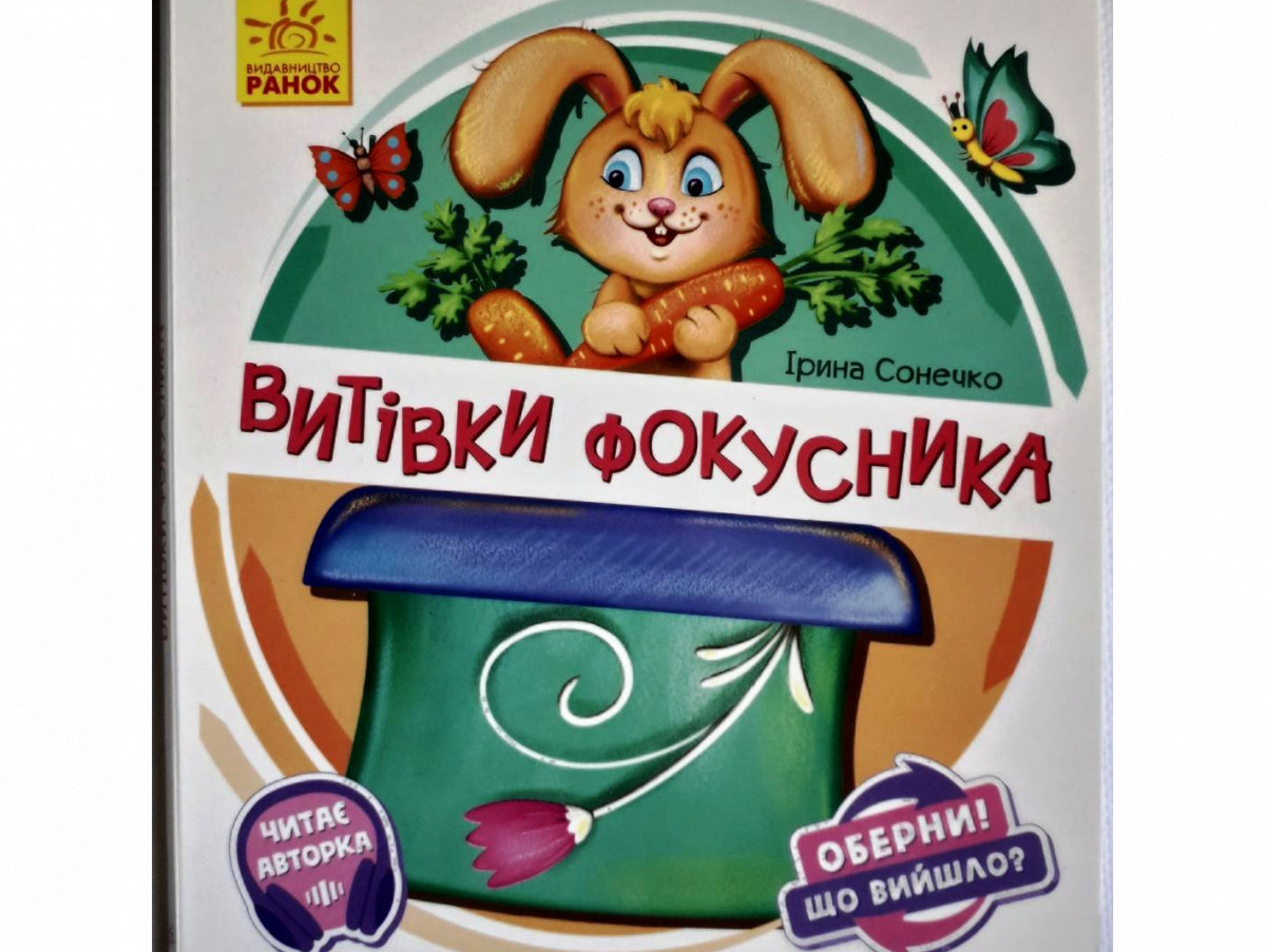 Книжка-игрушка с подвижными элементами Проделки фокусника (укр), Ранок (А1106006У)
