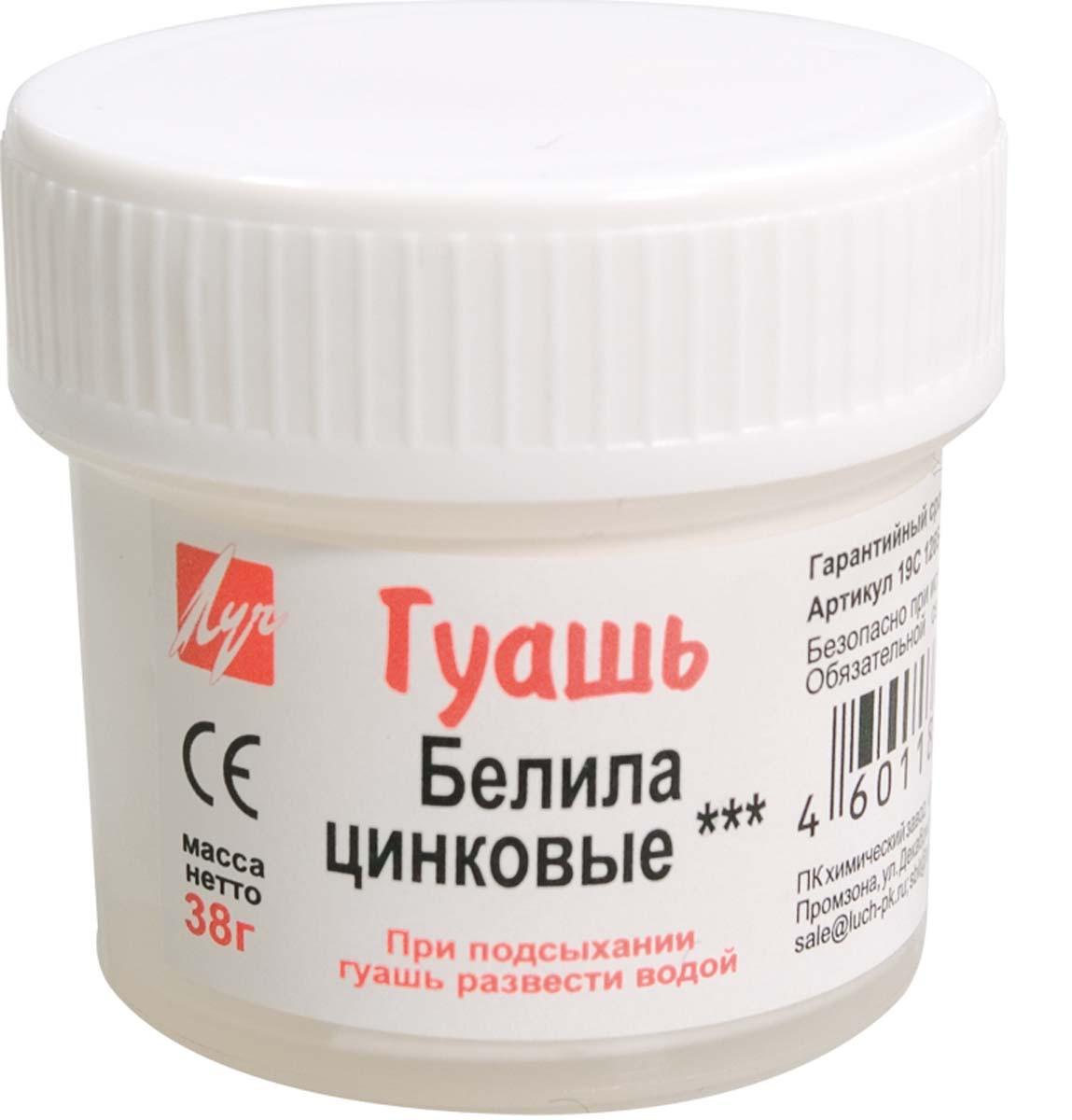 Гуашь белила цинковые 20 мл, 0,038 кг 19С1265-08