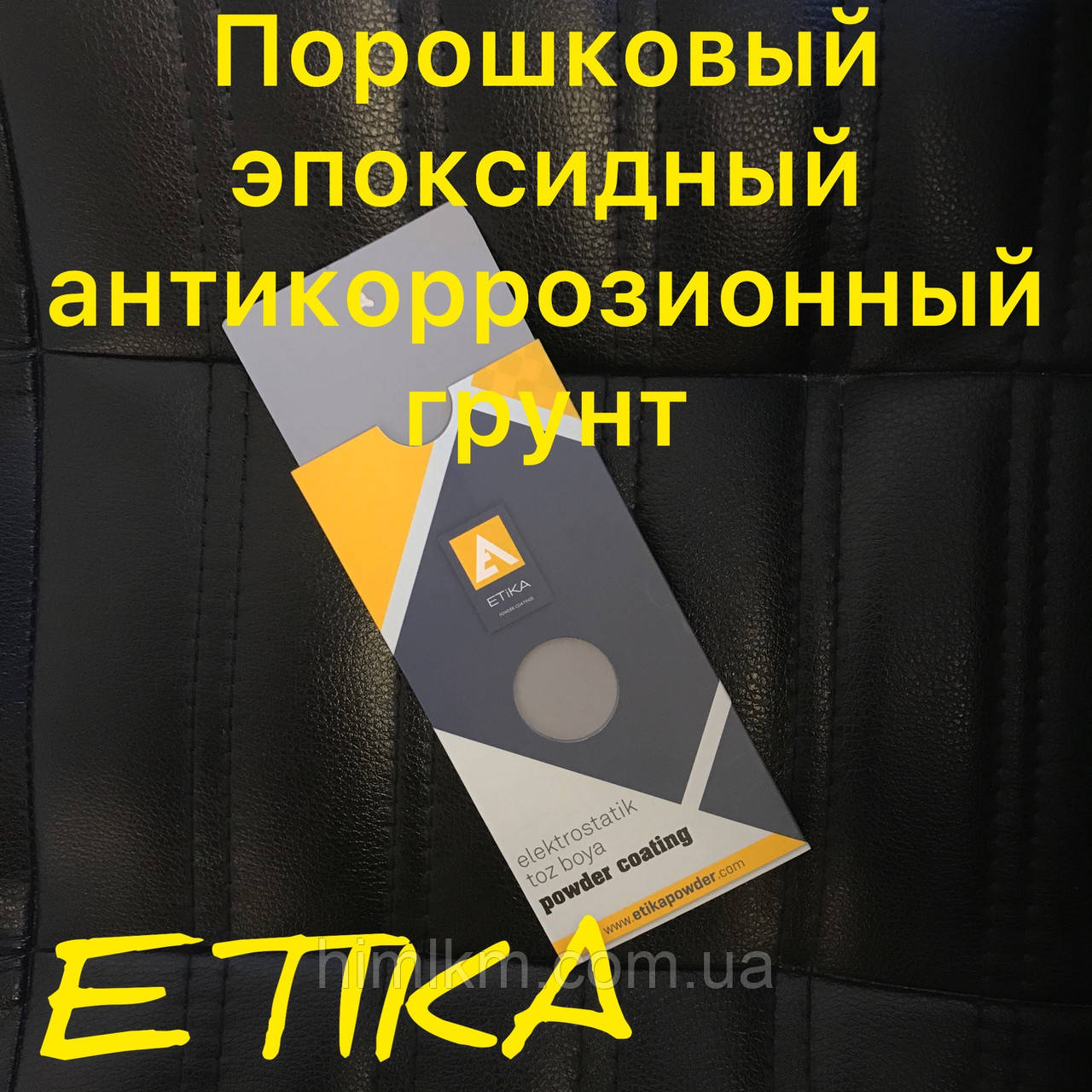 Порошковий епоксидний антикорозійний грунт Etika RAL 7004 Етика Туреччина