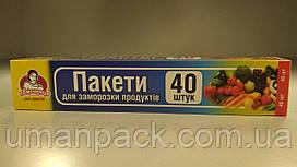 Пакети для заморожування (40шт 10мкм 20*30) короб. Помічниця (706) (1 пач) заходь на сайт Уманьпак
