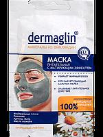 Поживна Маска для обличчя з матуючим ефектом 20г Dermaglin