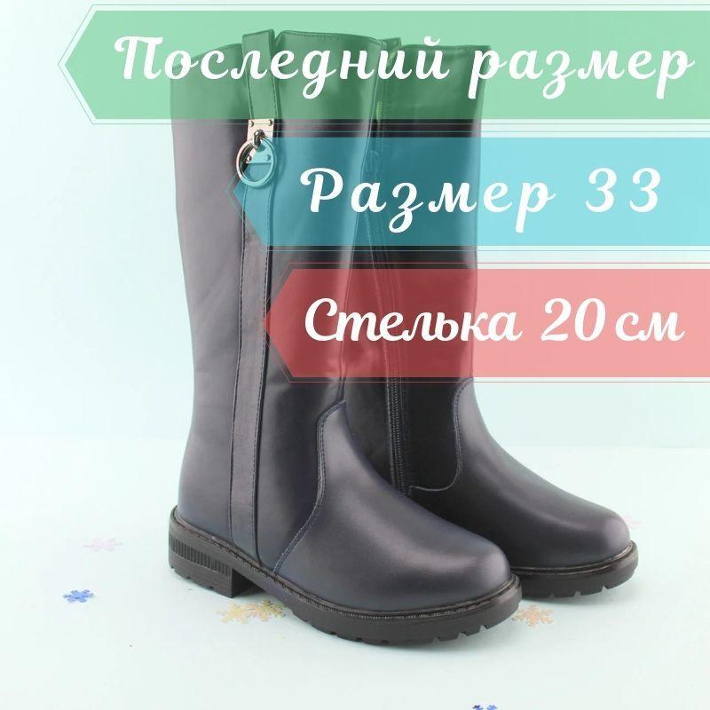 Зимние сапоги на девочку Синие коллекция обуви Том.м размер 33