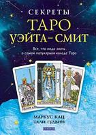 Секрети Таро Уейта-Сміт Все що треба знати про найпопулярнішою колоді Таро 9785906791498