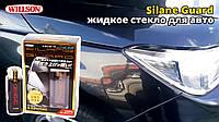 Жидкое стекло для защиты кузова Willson Silane Guard