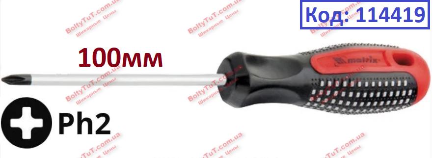 """Отвертка PH2 х 100 мм """"anti slip"""" Fusion MTX (114419)"""
