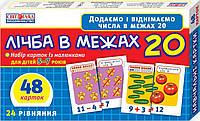 Вчимося рахувати вдома та в дитячому садку.Лічба в межах 20 (У) 13107067У, детские развивающие настольные игры,игрушки для малышей,детская настольная