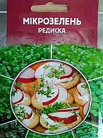 Семена для микрозелени Редиска 10 г, фото 1