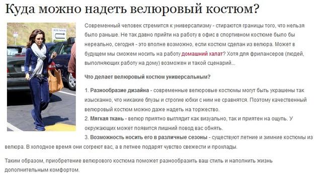 Женские Велюровые костюмы купить в Украине