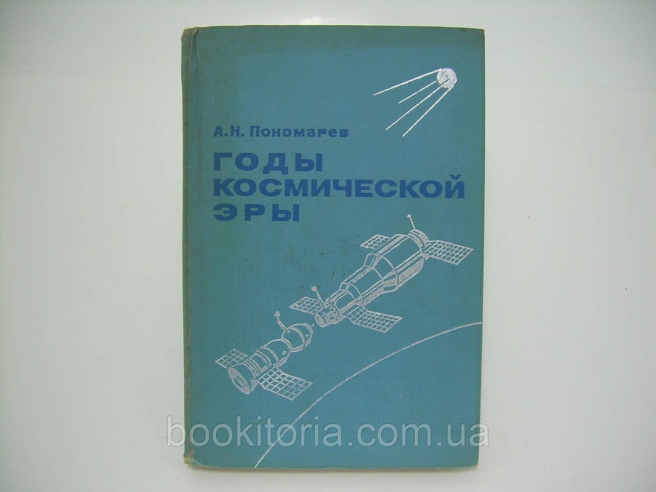 Пономарев А.Н. Годы космической эры (б/у).