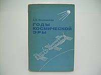 Пономарев А.Н. Годы космической эры (б/у)., фото 1