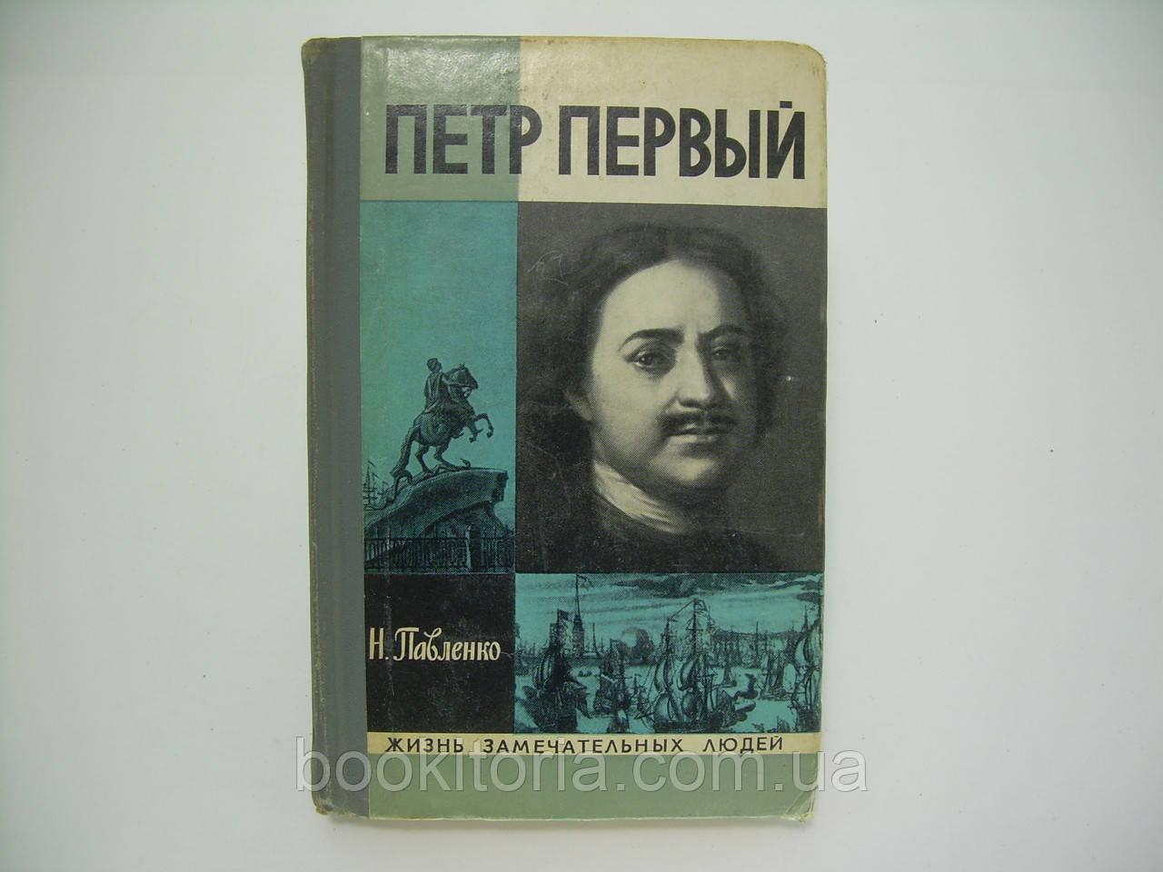 Павленко Н. Петр Первый (б/у).