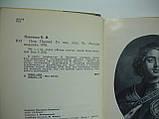 Павленко Н. Петр Первый (б/у)., фото 5