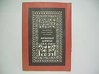 Б/у. Верченко Ю. и др. Афганский дневник., фото 1