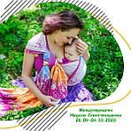 Международная Неделя Слингоношения 28.09-04.10.2020