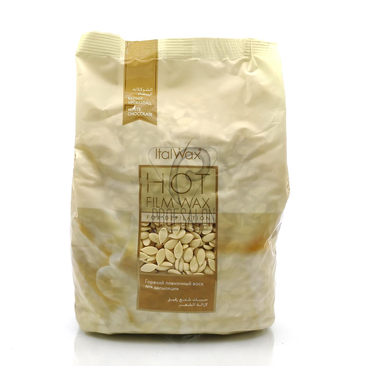 Горячий воск для депиляции в гранулах Italwax Белый шоколад бразильский (White Chocolate), 1000 гр.